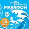 Odessa Marathon