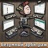 vk.com/bezumny.arbitrazh