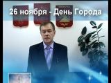 Поздравление главы Воркуты Юрия Долгих с Днём города