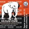 молодежный театральный фестиваль БЕЛЫЙ СЛОН 2015