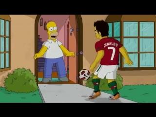 Гомер Симпсон и Криштиану Роналду....