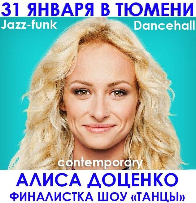 Финалистка шоу «Танцы» даст мастер-классы в Тюмени 2