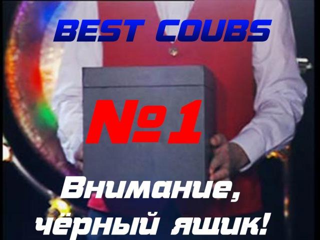 BEST COUBS №1 (BlackBox)/Лучшие Коубы №1 (Чёрный Ящик)