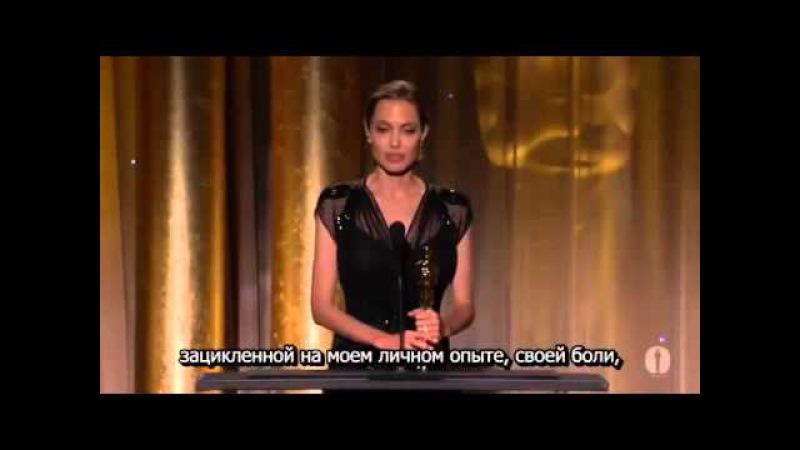 Речь Анджелины Джоли во время вручения премии «Оскар»
