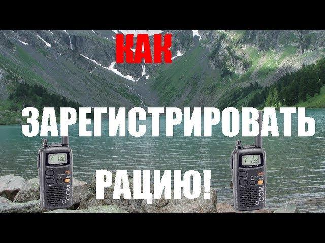 Регистрация рации (радиостанции) - как зарегистрировать рацию. Ответы.