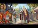 Православные мультфильмы Твой крест, Пересвет и Ослябя и Это мой выбор в хорошем качестве.
