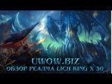 UWOW.BIZ Обзор Реалма Lich King x30 Unique
