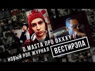 #Вестирэпа 38 - D.Masta про Oxxxy, Новый рэп журнал [Рифмы и Панчи]