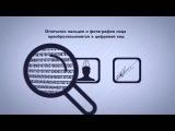 Ролик - Призыв к сдаче биометрических данных