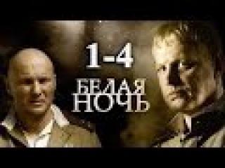 Белая ночь 1 2 3 4 серия | 2015 | детектив | военный