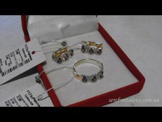 Набор из серебра с золотом (кольцо и серьги) и фианитом (арт. 1123)