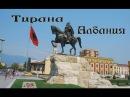 Тирана. Албания (Tirana. Albania)