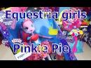 Мой маленький пони Девушки Эквестрии игрушка Пинки Пай из серии Радужный Рок