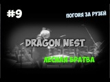#9 Dragon Nest - Лесная Братва