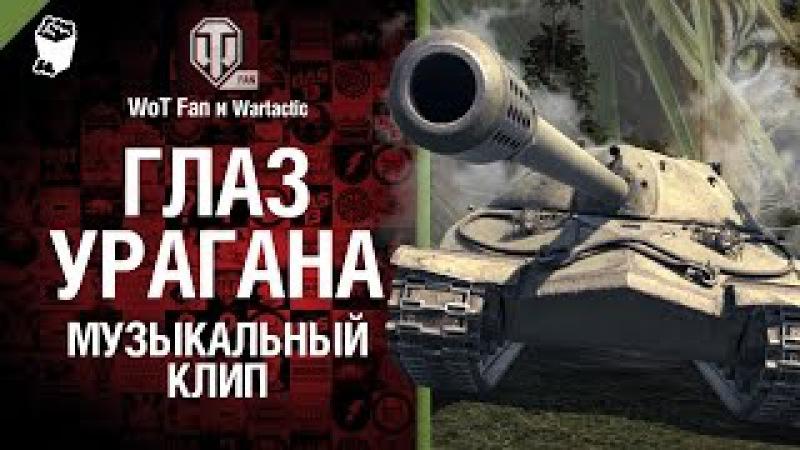 Глаз урагана - музыкальный клип от Wartactic Games и Студия ГРЕК [Survivor]