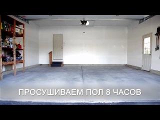 Покрытие для бетонного пола в гараже