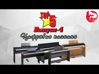 ТОП-5 Цифровых пианино, Новые супер обзоры, Выпуск-5 (Best digital pianos)
