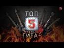 ТОП 5 Гитар для метала Новые супер обзоры Выпуск 4 TOP 5 HEAVY METAL GUITARS