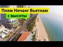 Нячанг Вьетнам пляж с высоты Beach Nha Trang Vietnam from the air