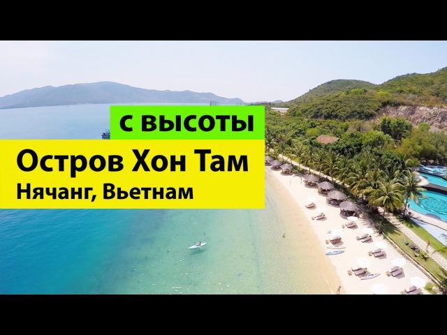 Остров Хон Там Нячанг Вьетнам с высоты птичьего полета   Острова Вьетнама