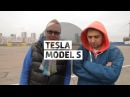 Tesla Model S Большой тест драйв видеоверсия Big Test Drive videoversion Тесла Модель Эс