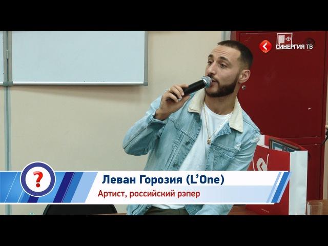 L'One Леван Горозия 100 вопросов к успешному Университет СИНЕРГИЯ
