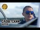 Словетский - Морячок 2012