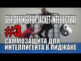 #3. Самозащита для интеллигента в пиджакеSelf-defence for jacket egghead