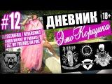 Дневник ЭмоКорщика - 12 (Emocore diary  How to be Emo) Дневник ЭМОря