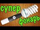 Как сделать супер фонарь своими руками How to make a super flashlight