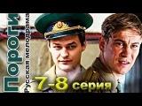 Пороги 7-8 серия (2015) сериал фильм мелодрама
