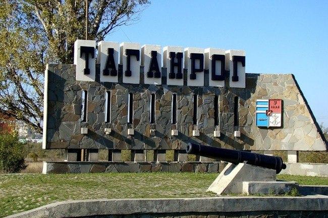 В Таганрог на выходные
