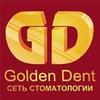 """""""Golden Dent"""" - стоматология в Новосибирске"""