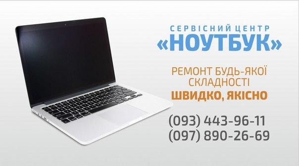 Спеціалізація нашого сервісного центру - післягарантійний ремонт ноутбуків a14bd7baf6da8