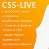 CSS-live – Сообщество про HTML, CSS и JavaScript