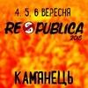 Фестиваль Respublica (Республіка)4,5,6 вересня.