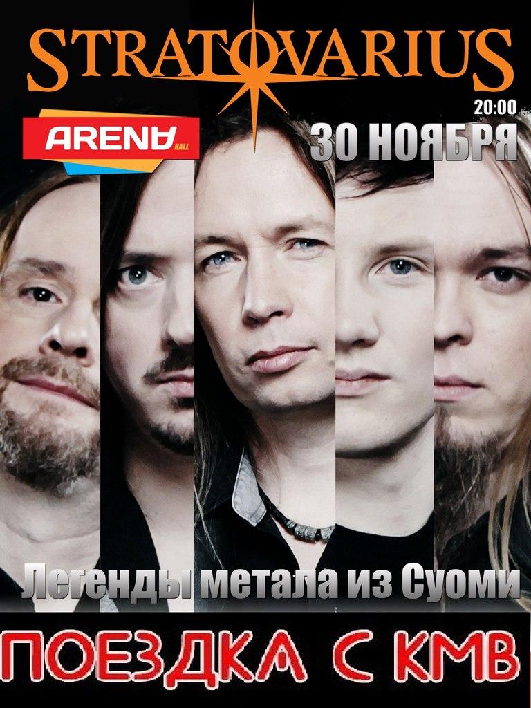 Афиша Пятигорск Едем на STRATOVARIUS / 30.11.2014 / Krasnodar /