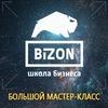 Школа бизнеса BizOn в ХАБАРОВСКЕ