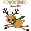 Подслушано Школа №5. Железногорск-Илимский