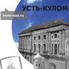 Усть-Кулом.Komi-nao.ru