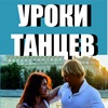 Бесплатные танцы в Парке Горького
