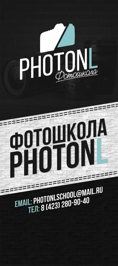 Фотошкола Владивосток
