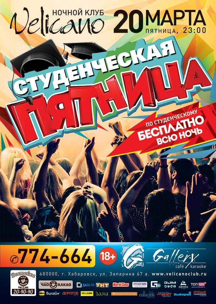 Афиша Хабаровск 20 марта - СТУДЕНЧЕСКАЯ ПЯТНИЦА / 23:00