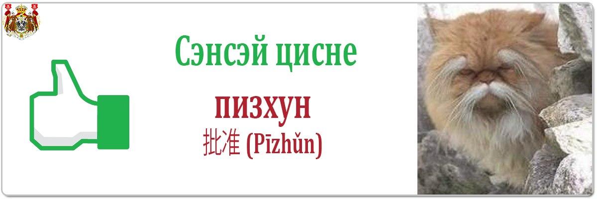批准 (Pīzhǔn) - Сэнсэй цисне пизхун
