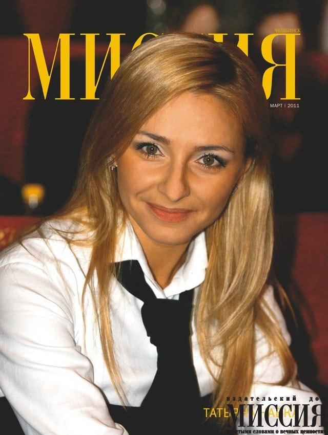 Татьяна Навка. Пресса - Страница 2 UJwuFAmBvNo