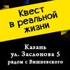 Страна Квестов. Пила, Да Винчи. Казань
