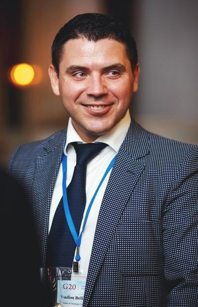 Вадим Беликов