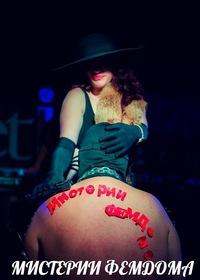 Закрытая BDSM вечеринка Мистерии Фемдома
