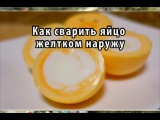 Как сварить яйцо желтком наружу