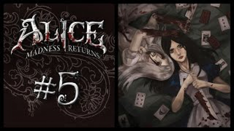 Прохождение Alice: Madness Returns 5 Вознаграждение болью